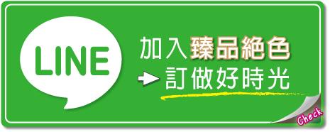 臻品絕色診所,諮詢,Line,台北醫美